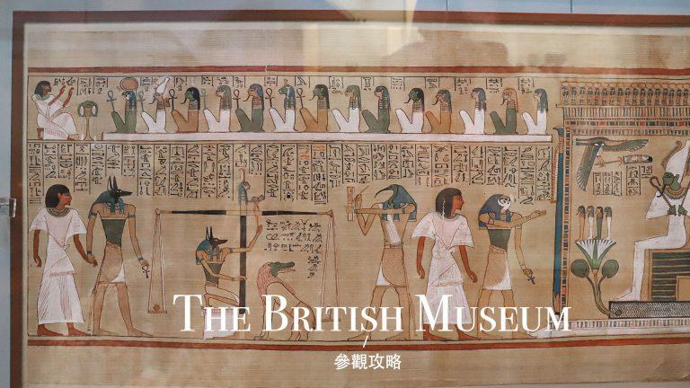 大英博物館參觀攻略|出發前的3大注意事項 、如何訂票和避開觀光人潮?