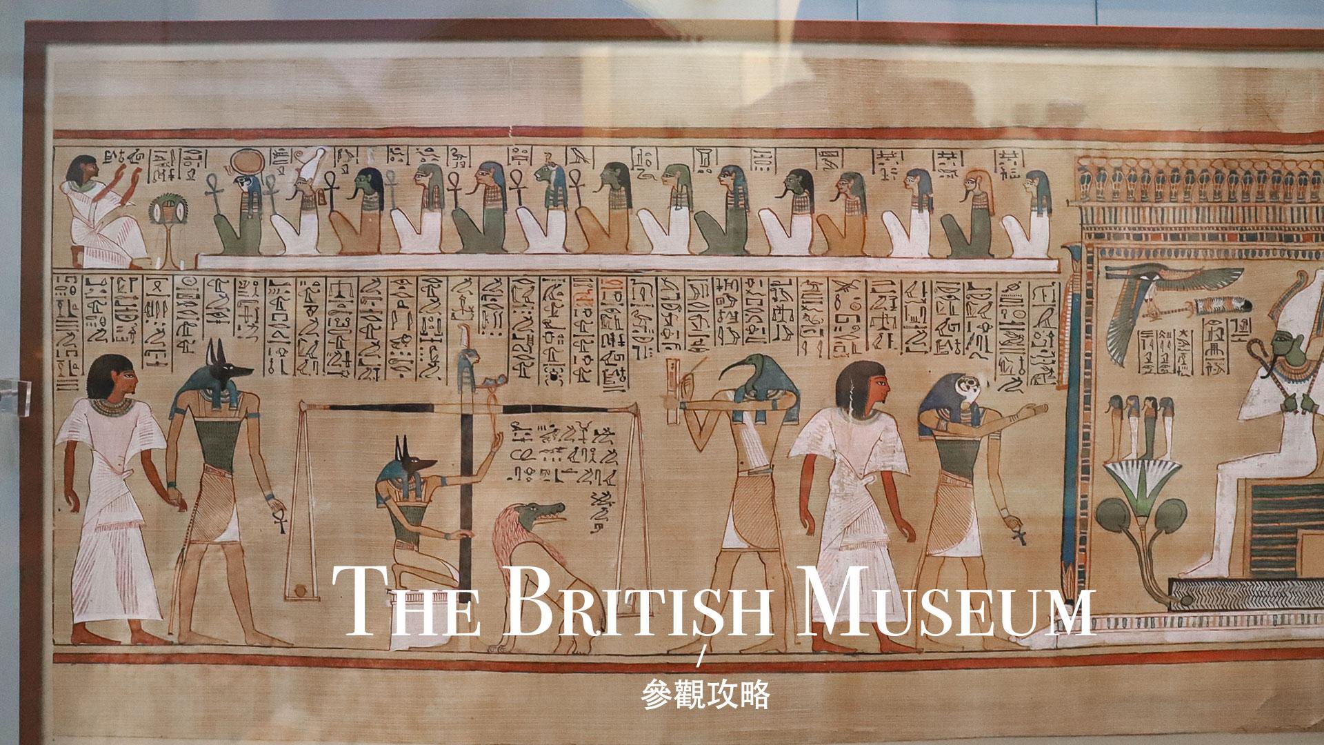 british museum coverphoto